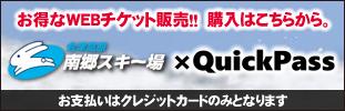 会津高原南郷スキー場&QuickPass
