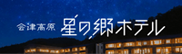 会津高原星の郷ホテル