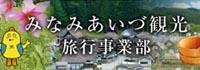 みなみあいづ観光旅行事業部