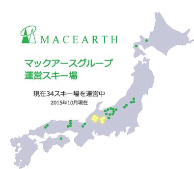 MACEARTH マックアースグループ運営スキー場 現在34スキー場を運営中 2015年10月現在